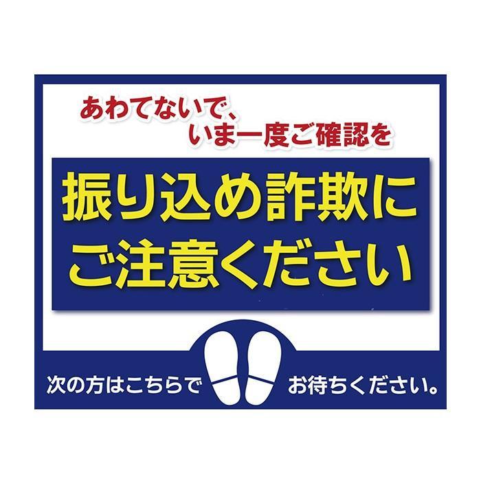 P.E.F. ラバーマット 注意喚起 振り込め詐欺防止 (あわてないで・青) 600mm×900mm 10000006