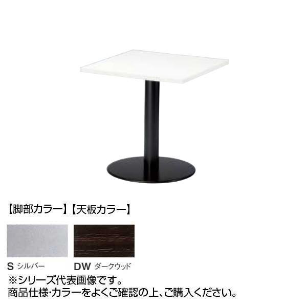 ニシキ工業 RNM AMENITY REFRESH テーブル 脚部/シルバー・天板/ダークウッド・RNM-S0606K-DW