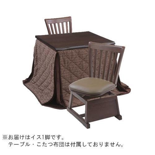 こたつテーブル用 イス ブラウン KD-17 Q145【送料無料】