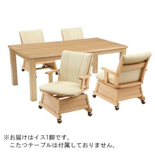 こたつテーブル用 イス 肘付 ナチュラル もみじ-17 Q146【送料無料】