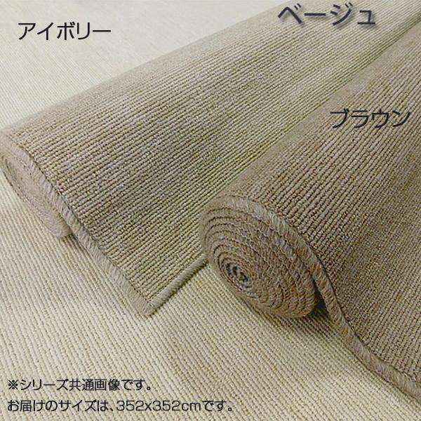 日本製 抗菌防ダニ丸巻カーペット ニューフォレスト 8畳(352×352cm)