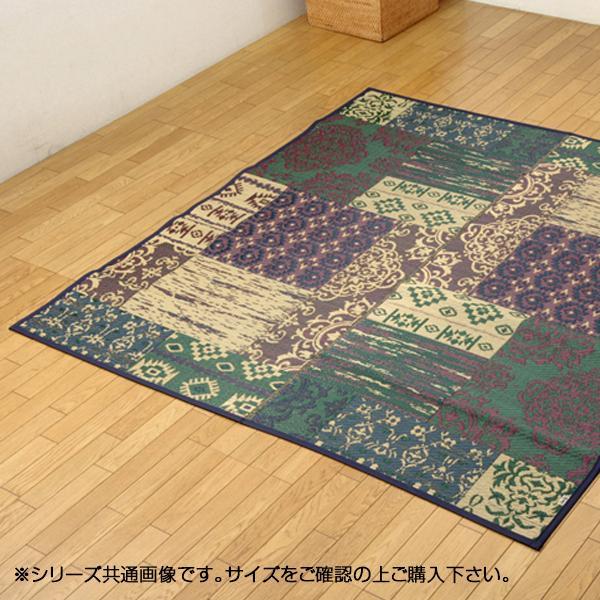 国産 い草ラグカーペット 『オーディーン』 グリーン 約191×191cm 1711870