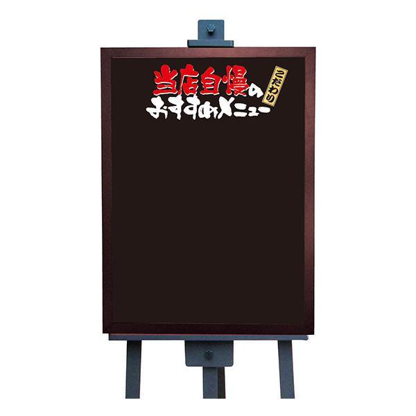Pボード マジカルボード 6122 当店自慢のおすすめメニュー Lサイズ【送料無料】
