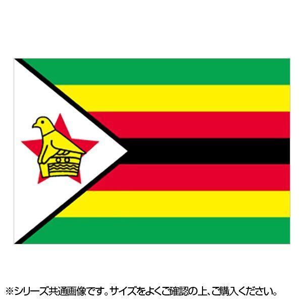 N国旗 ジンバブエ No.2 W1350×H900mm 23104