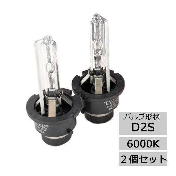 LYZER 純正交換用HIDバーナー D2S 6000K 2個セット J-0009