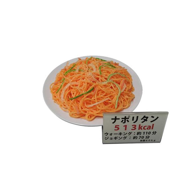 日本職人が作る 食品サンプル カロリー表示付き ナポリタン IP-550【送料無料】