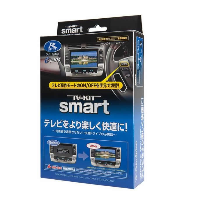 データシステム テレビキット(スマート) TTV367S 適合車種:レクサス車用