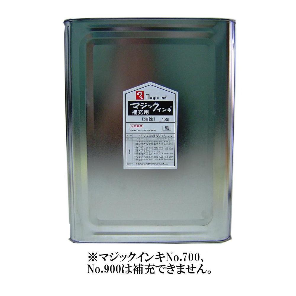 マジックインキ 大型・No.500・極太・中太用 補充インキ 黒 18L MHJ18L-T1【送料無料】