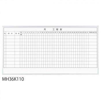 馬印 レーザー罫引 月工程表 3×6(1810×910mm) 10段 MH36K110【送料無料】