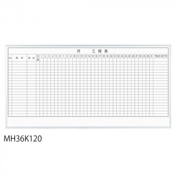 馬印 レーザー罫引 月工程表 3×6(1810×910mm) 20段 MH36K120【送料無料】