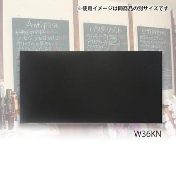 馬印 木製黒板(壁掛) ブラック W1800×H900 W36KN【送料無料】