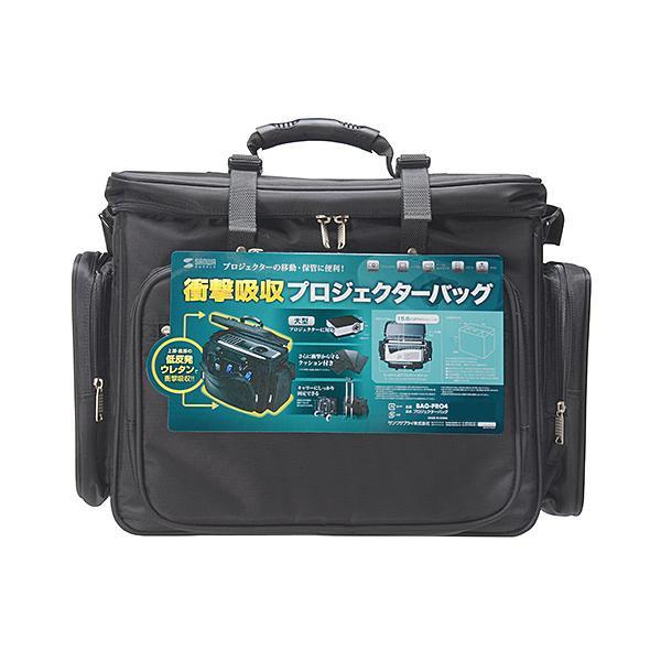 サンワサプライ プロジェクターバッグ BAG-PRO4【送料無料】