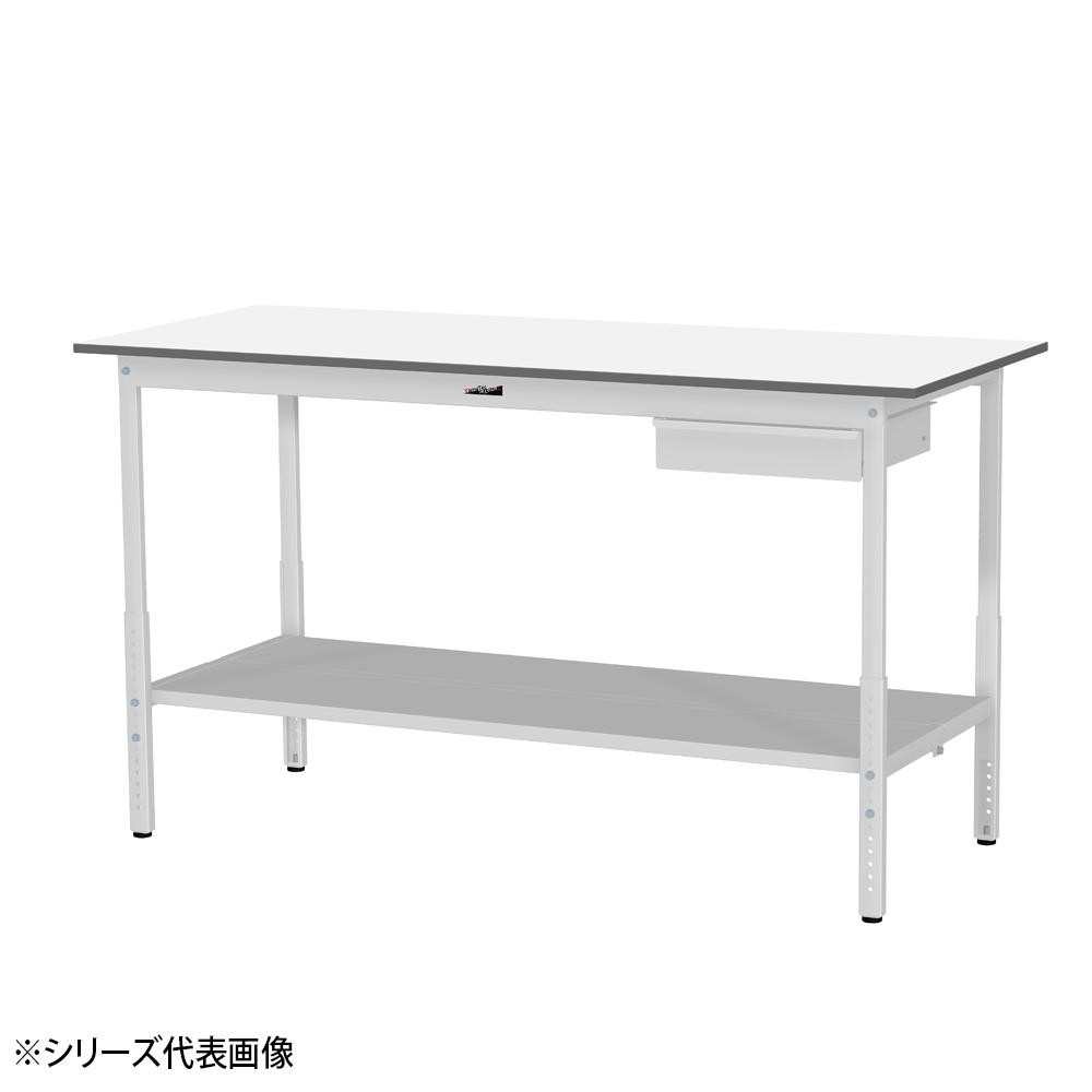 YamaTec SUPAH-1275UTT-WW ワークテーブル 150シリーズ 高さ調整(H900~1200mm)(全面棚板・キャビネット付き)