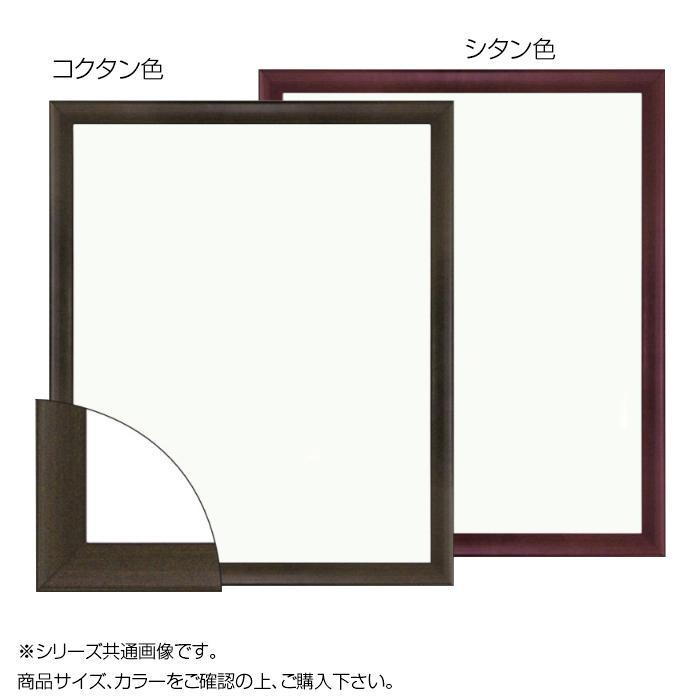 大額 5899 デッサン額 大衣 シタン色【送料無料】