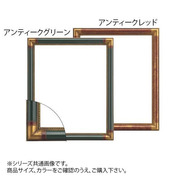 大額 7510 デッサン額 小全紙 アンティークレッド【送料無料】