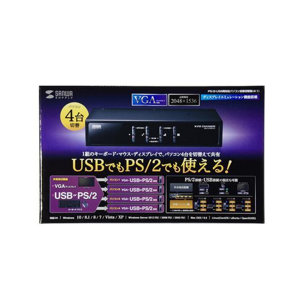 サンワサプライ PS/2・USB両対応パソコン自動切替器(4:1) SW-KVM4UP【送料無料】