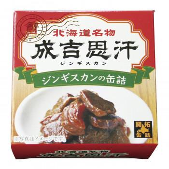 ご飯のおかずやお酒の肴に最適 北都 北海道名物 時間指定不可 成吉思汗 70g 缶詰 営業 ジンギスカン 10箱セット