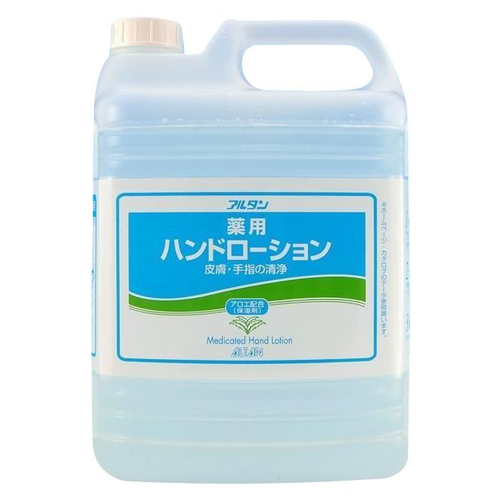 アルタン 薬用ハンドローション 4.8L 4個セット 320【送料無料】