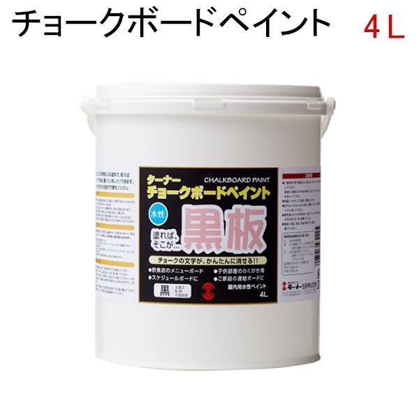 ターナー色彩 チョークボードペイント 4L 31・黒 CB00431【送料無料】