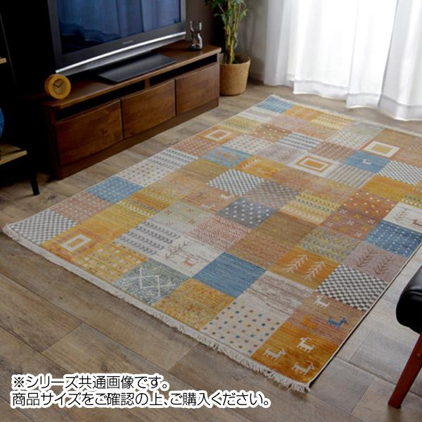 トルコ製 ウィルトン織カーペット 『マナ』 オレンジ 約133×190cm 2348829インテリア 絨毯 マット