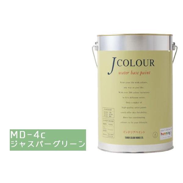 ターナー色彩 水性インテリアペイント Jカラー 4L ジャスパーグリーン JC40MD4C(MD-4c)【送料無料】