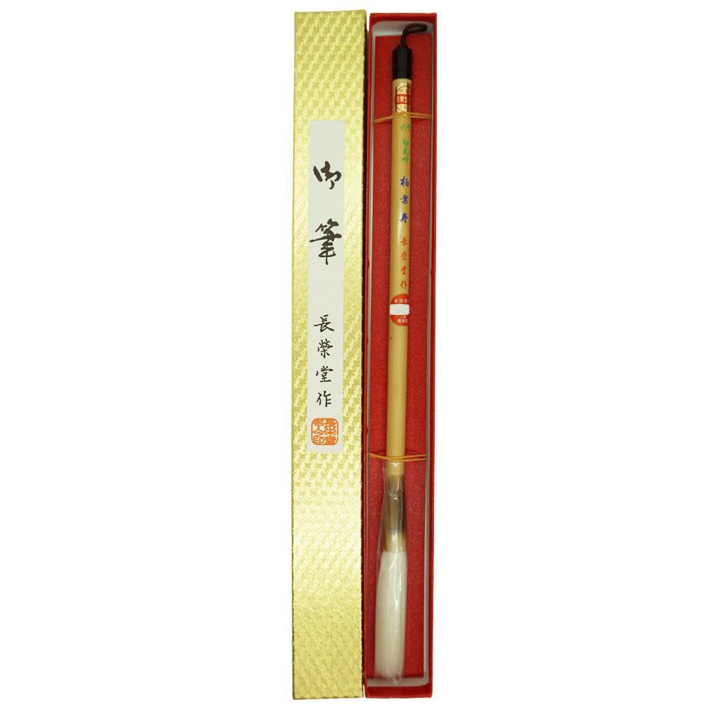 長栄堂 柏葉寿(5号) 細光峰羊毛 17971筆 書道 ダルマ