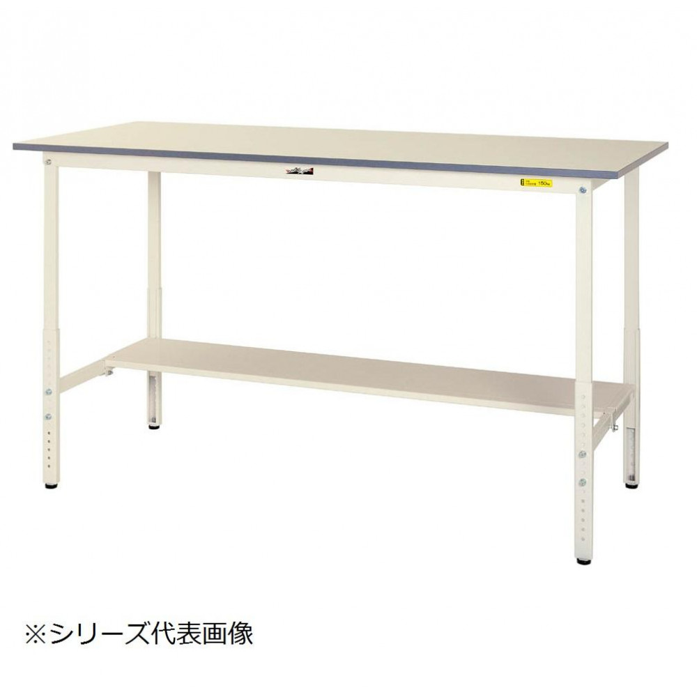 山金工業(YamaTec) SUPAH-1545T-WW ワークテーブル150シリーズ 高さ調整タイプ(H900~1200mm) 1500×450mm (半面棚板付)
