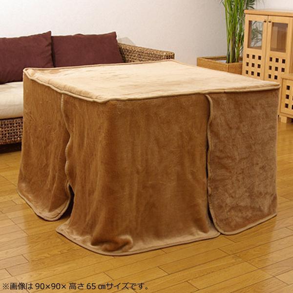 ハイタイプ(高脚)用 こたつ中掛け毛布 『ハイタイプ中掛(BOX)』 約90×150×65cm ボックスタイプ 5828749あったか アクリル 防寒
