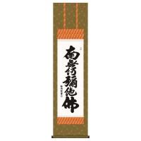 浅田観風 仏書掛軸(尺3) 「六字名号」 (南無阿弥陀仏) E2-060日本 お土産 書画