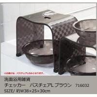 SENKO(センコー) 洗面浴用雑貨 チェッカー バスチェアL ブラウン 716032【送料無料】
