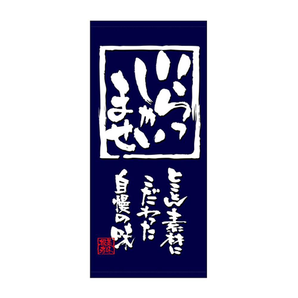 N店頭幕 23832 いらっしゃいませ 厚手トロマット【送料無料】