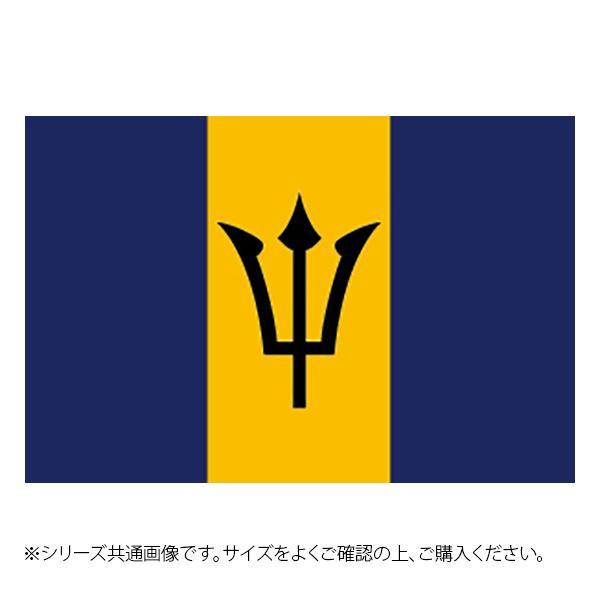 N国旗 バルバドス No.2 W1350×H900mm 23328