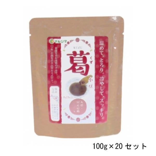 純正食品マルシマ 葛(KUZU) 小豆 レトルトタイプ 100g×20セット 4259【送料無料】