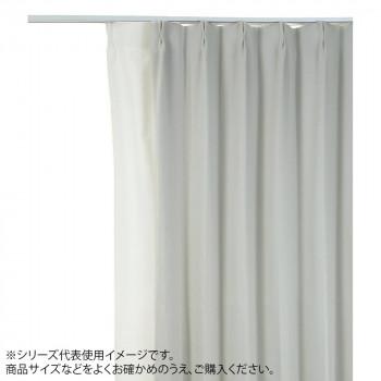 防炎遮光1級カーテン アイボリー 約幅135×丈200cm 2枚組
