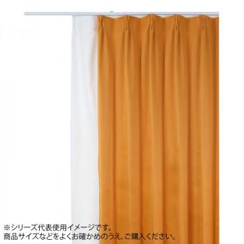 防炎遮光1級カーテン オレンジ 約幅135×丈200cm 2枚組