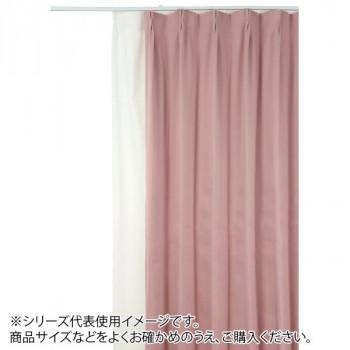防炎遮光1級カーテン ピンク 約幅150×丈200cm 2枚組