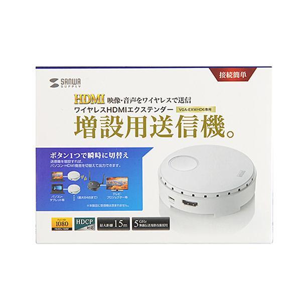 サンワサプライ ワイヤレスHDMIエクステンダー(増設用・送信機のみ) VGA-EXWHD6TX【送料無料】