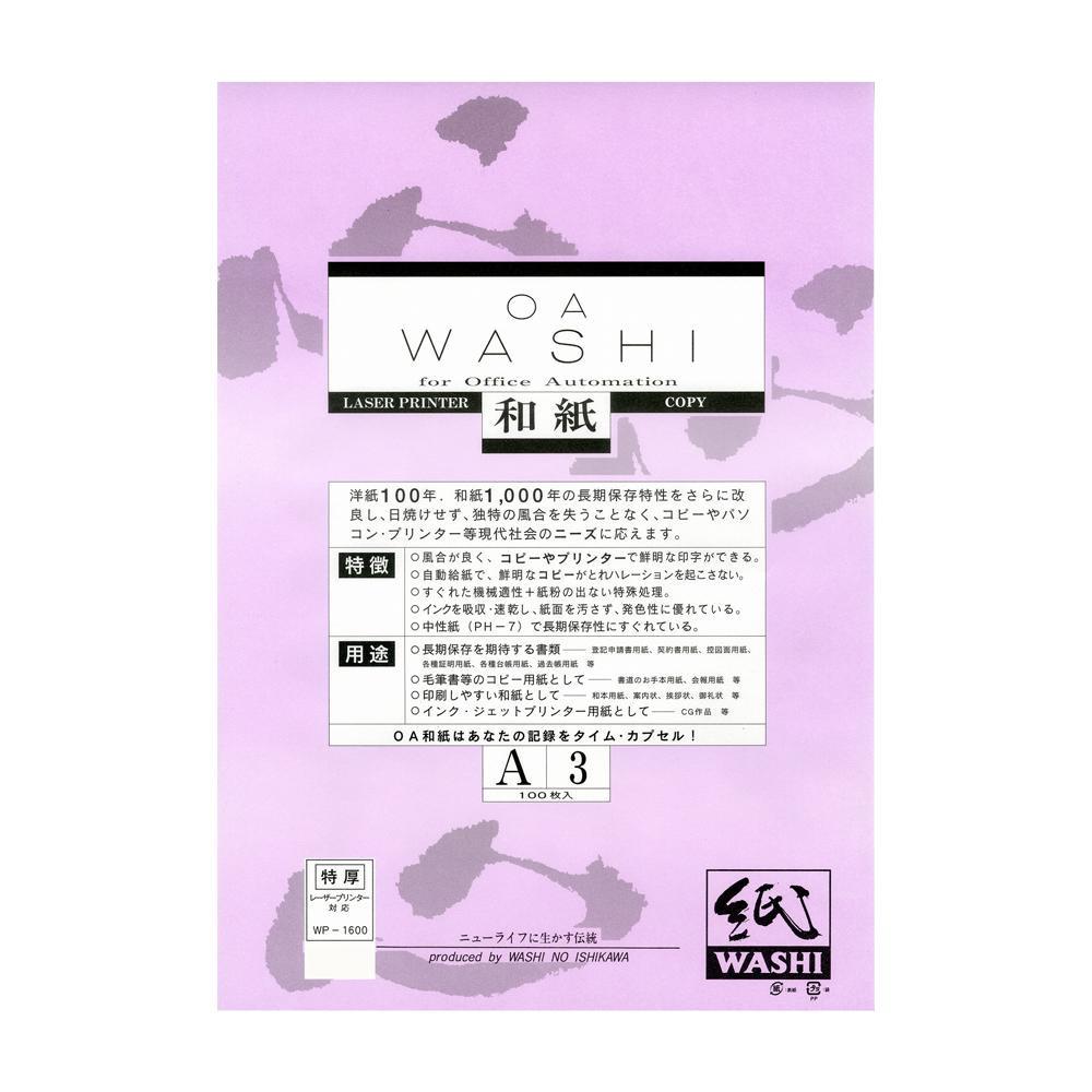 蛍光剤や酸性薬品を使用していない中性和紙です。 和紙のイシカワ OA和紙特厚 白 A3判 100枚入 10袋 WP-1600-10P【送料無料】