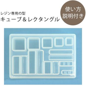 お好きな型にレジンを流し込んで硬化 日本製 藤久 プレミアム シリコンモールド キューブ レクタングル 好評受付中 0285563