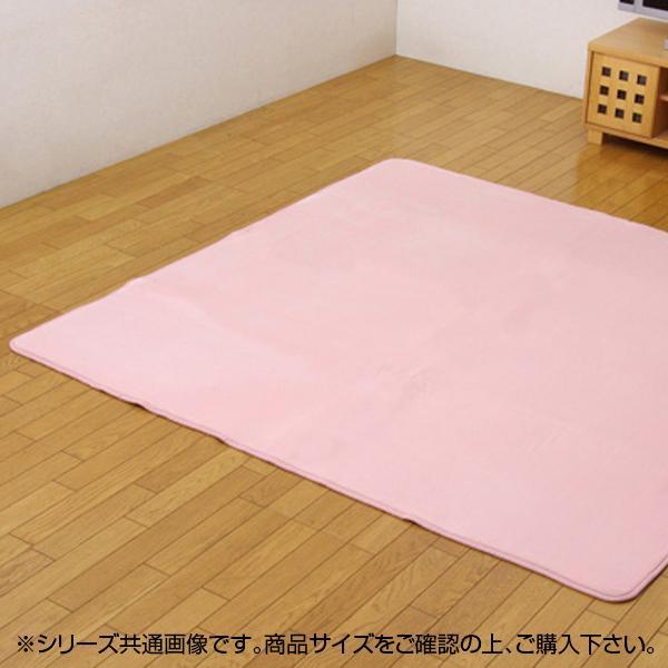 撥水加工カーペット 『撥水リラCE』 ピンク 200×300cm 3948339ラグ ラグマット フランネル