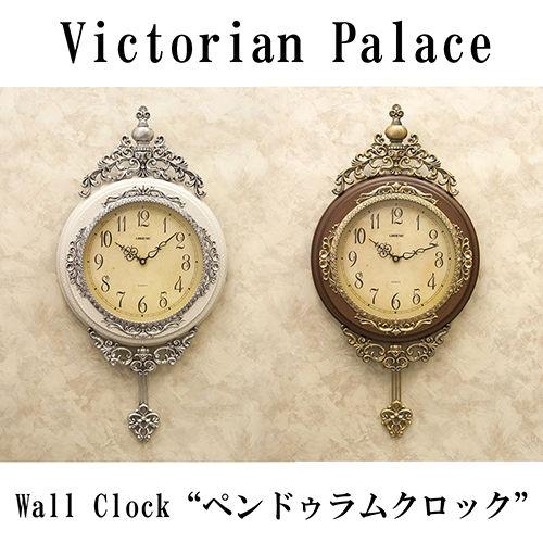 ヴィクトリアンパレスクロック ウォールクロック ペンドゥラム ホワイト【LS-B8074】
