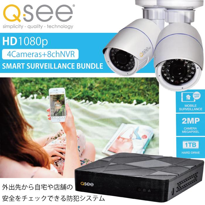 【送料無料】Q-See セキュリティ監視カメラセット HD1080p 屋内/屋外 カメラ×4台 8chNVR 2MP 1TB HDDナイトビジョン夜間暗視カメラ 防犯 QT868-4BC-1【583904】