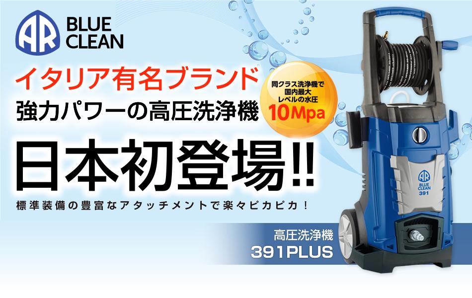 AR BLUE CLEAN 高圧洗浄機 391PLUS コンプリートセット【585042】