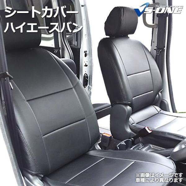 【送料無料】VS-ONEシートカバー ハイエースバン200系スーパーGL フロント