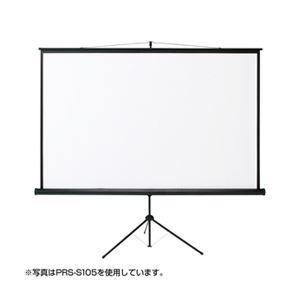 【送料無料】サンワサプライ プロジェクタースクリーン(三脚式) PRS-S75