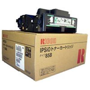 【送料無料】RICOH リコー トナーカートリッジ 純正 【タイプ85B】 レーザープリンタ用 モノクロ