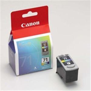 【送料無料】(業務用3セット) Canon キヤノン インクカートリッジ 純正 【BC-71】 3色カラー