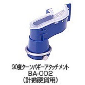 【送料無料】VCCS-2000専用オプション 【90度ターンバギーアタッチメント】 バリューコインカウンター