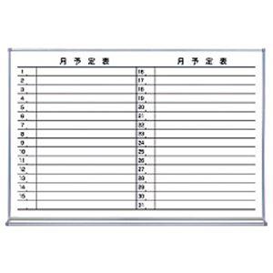 【送料無料】コクヨ 月間予定表(ホーロー製) 月間予定・横型ヨコ書き・大