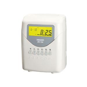 【送料無料】アマノ 電子タイムレコーダー MX-100 1台